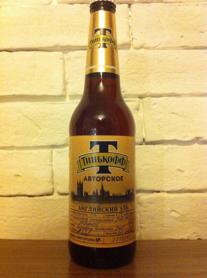 Отзыв про пиво Тинькофф Английский Эль