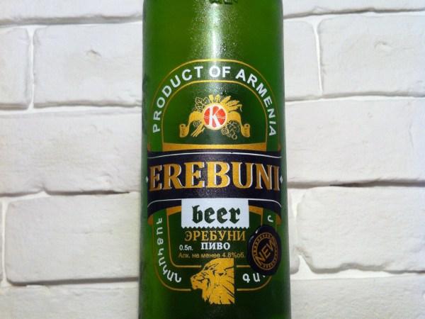 Erebuni Эребуни (Армения)