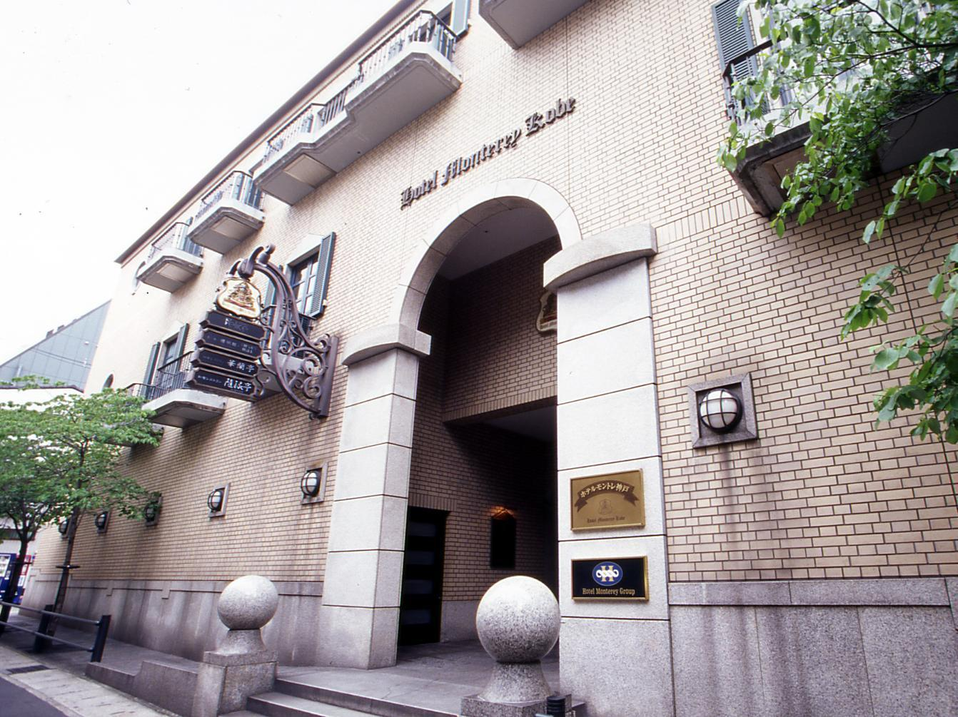 神戶蒙特利酒店 Hotel Monterey Kobe