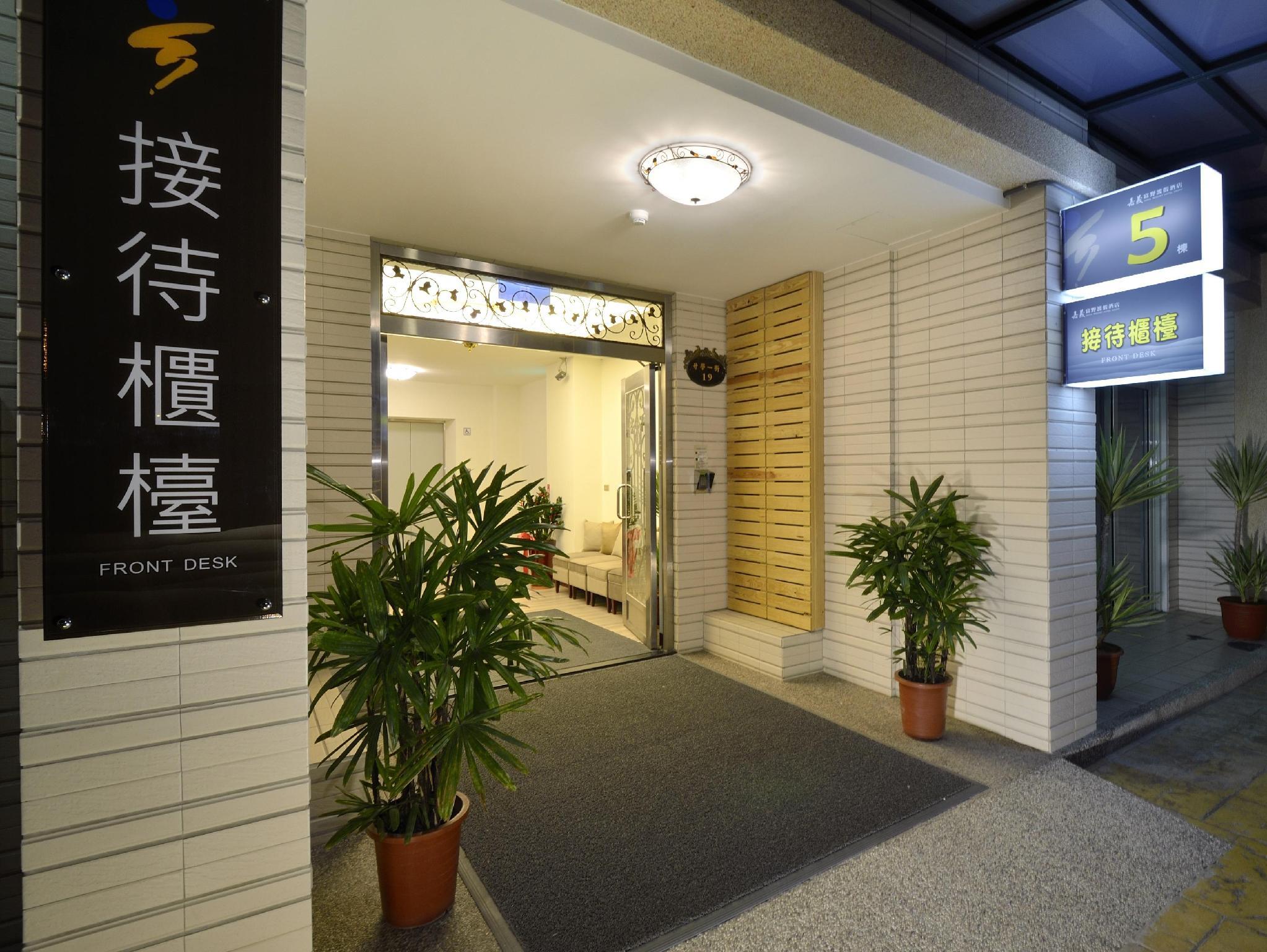 嘉義縣嘉義富野渡假酒店 (Hoya Resort Hotel Chiayi)線上訂房|Agoda.com