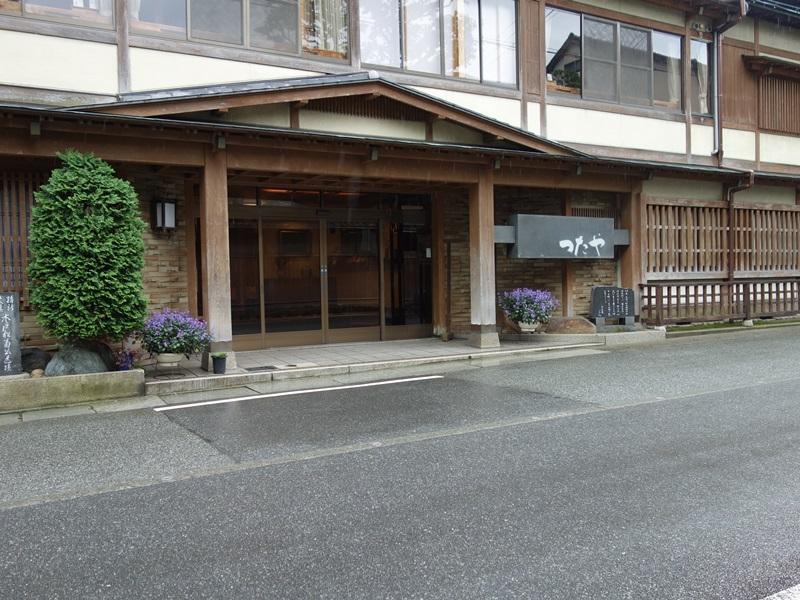 蔦屋旅館 Tsutaya Ryokan