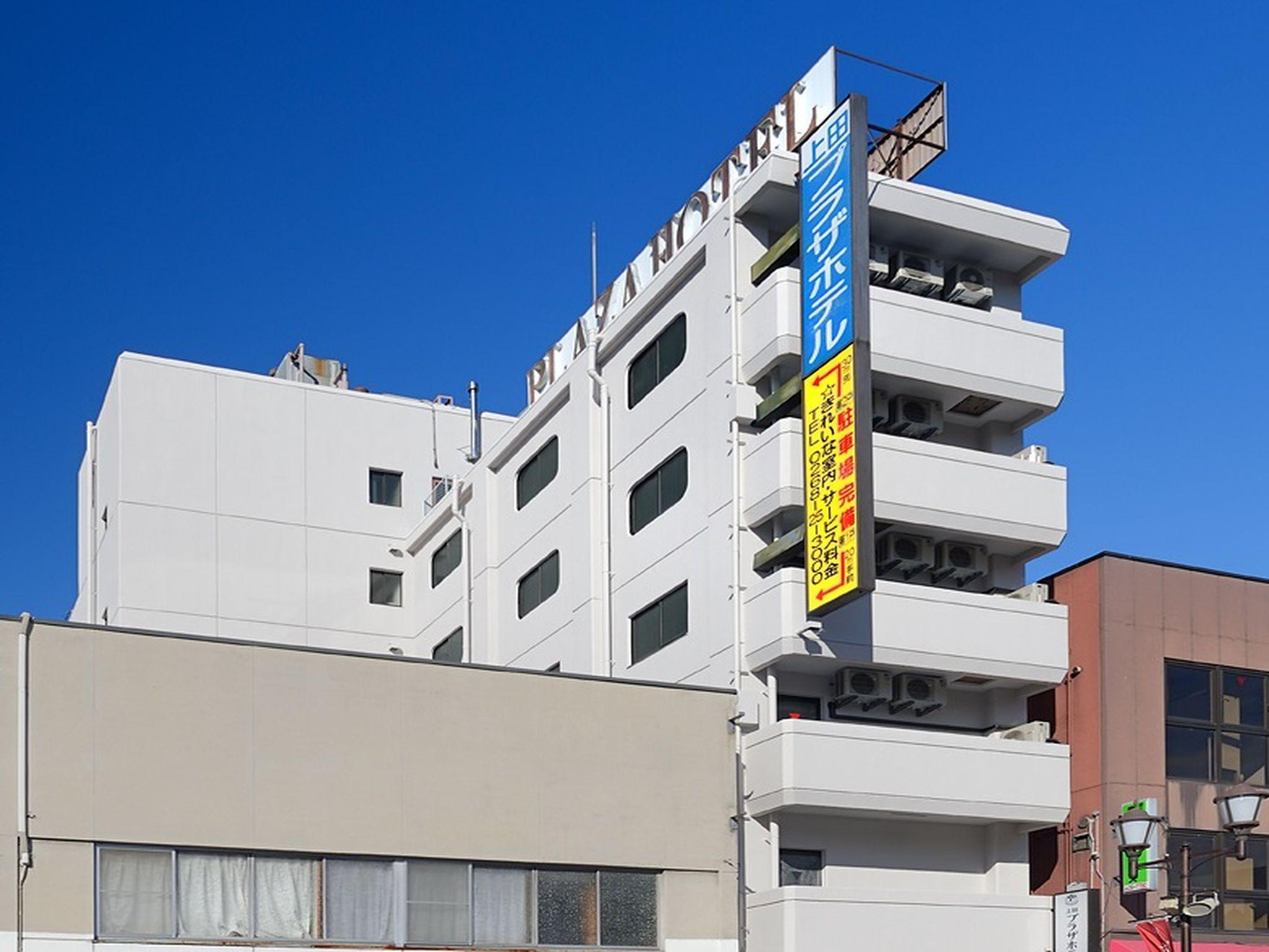 上田プラザホテル | 上田 2020年 最新料金 円4034~│部屋寫真 ...