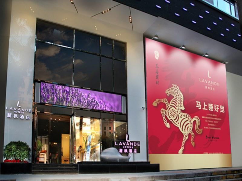 珠海麗楓酒店 - 珠海拱北口岸店 (Lavande Hotel) - Agoda 提供行程前一刻網上即時優惠價格訂房服務