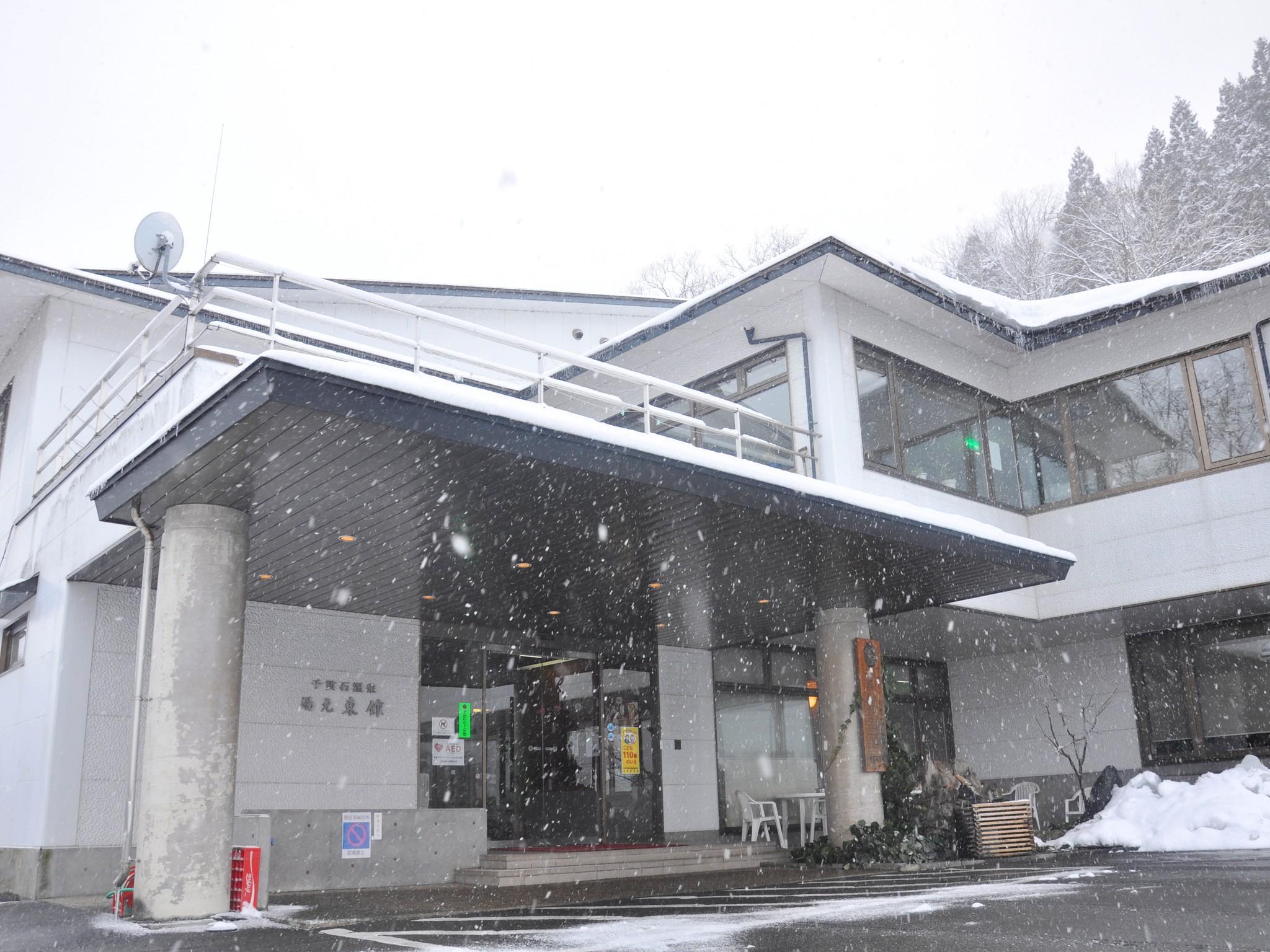 千貫石溫泉湯元東館 Senganishi Onsen Yumoto Azumakan