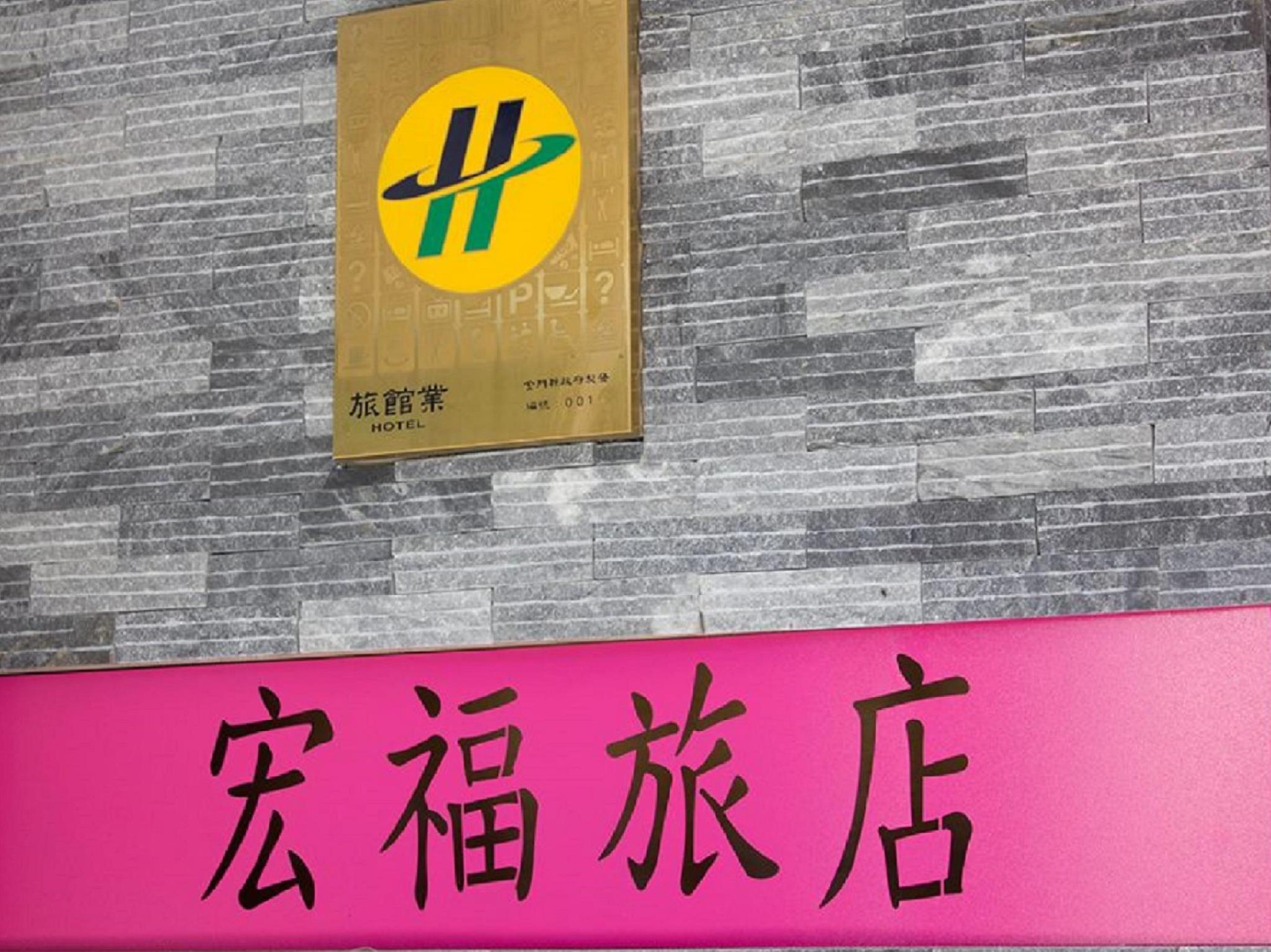 宏福旅店 Home Full Hotel
