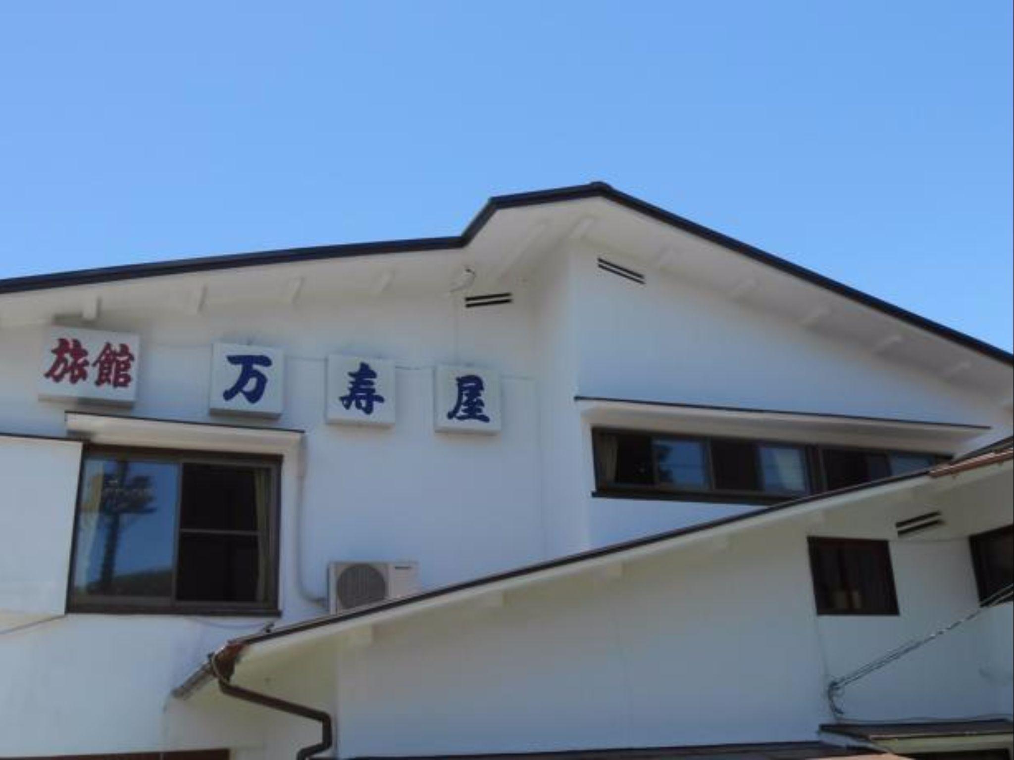 萬壽屋旅館 Ryokan Masuya