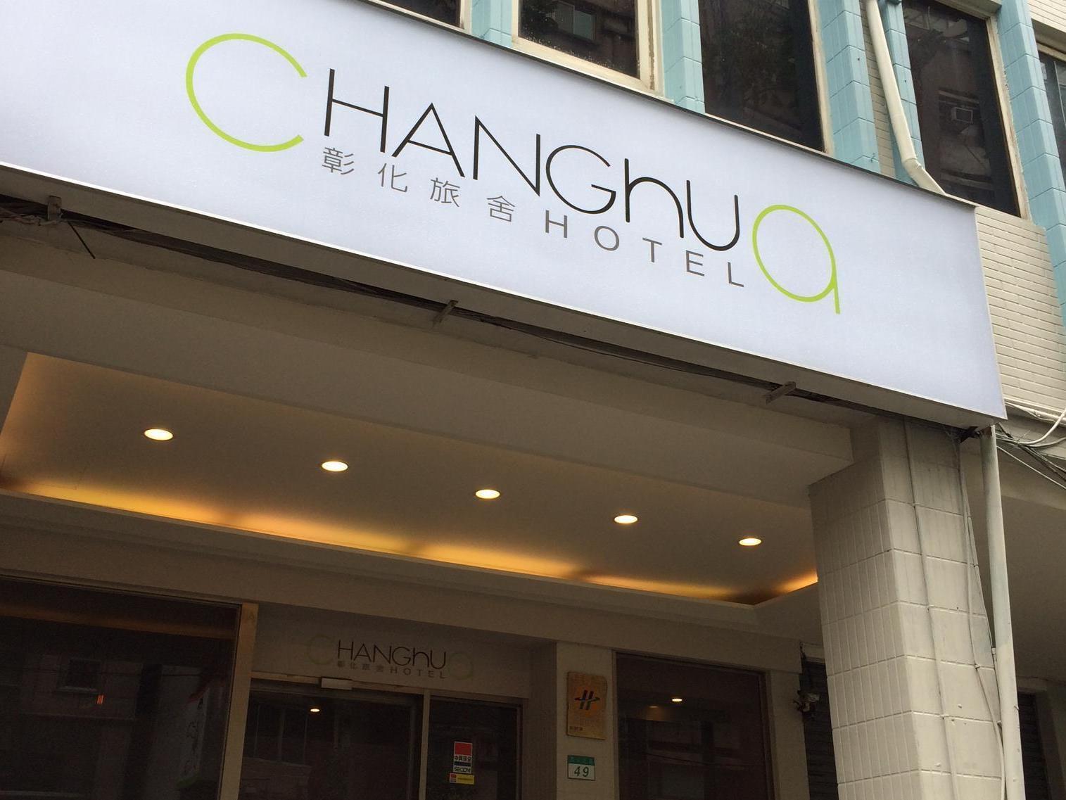 彰化旅舍 Changhua Hotel