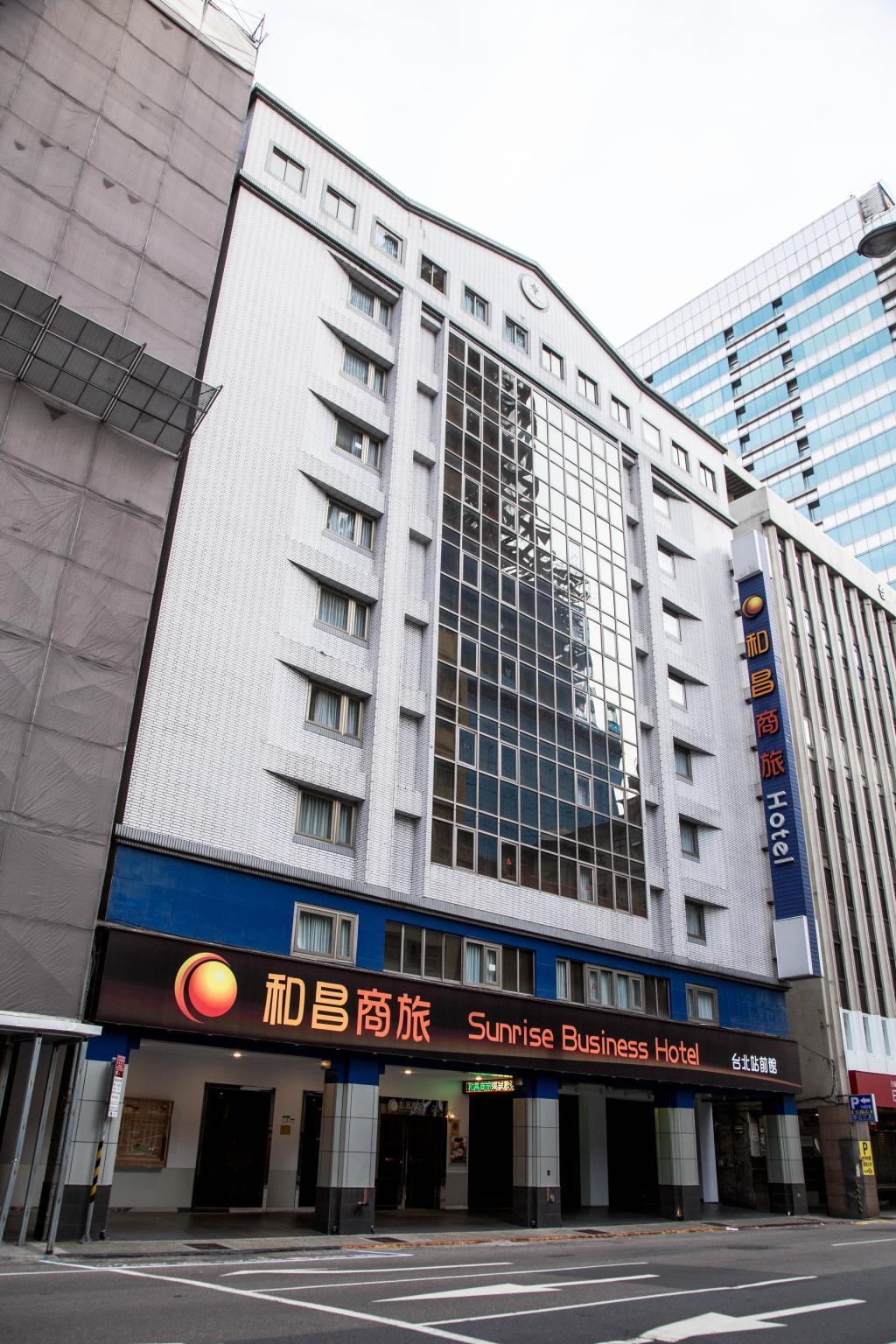 和昌商旅 - 站前館 Sunrise Business Hotel – Taipei Station