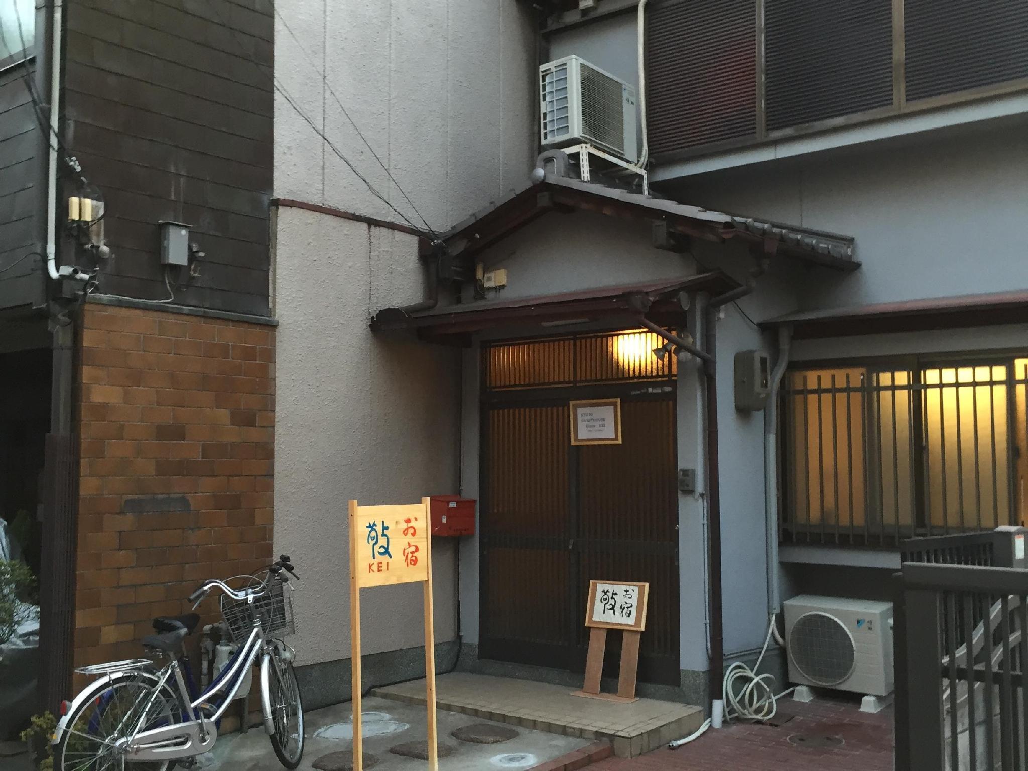 京都旅館御宿敬旅館 Kyoto Guesthouse Oyado Kei