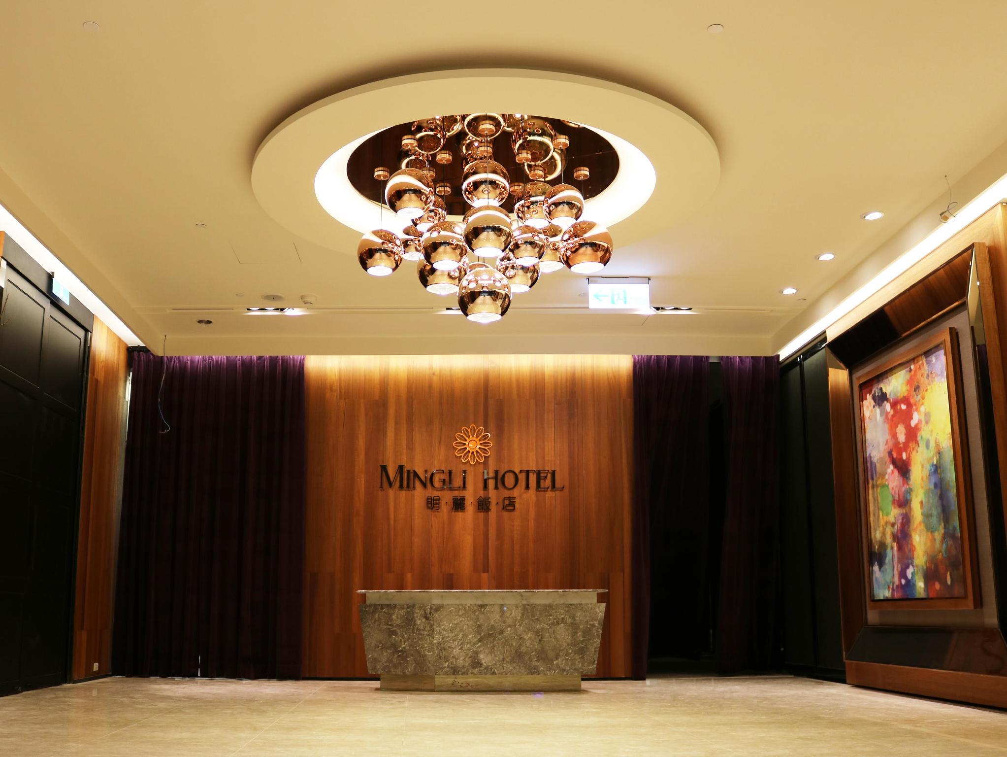 明麗飯店 Mingli Hotel