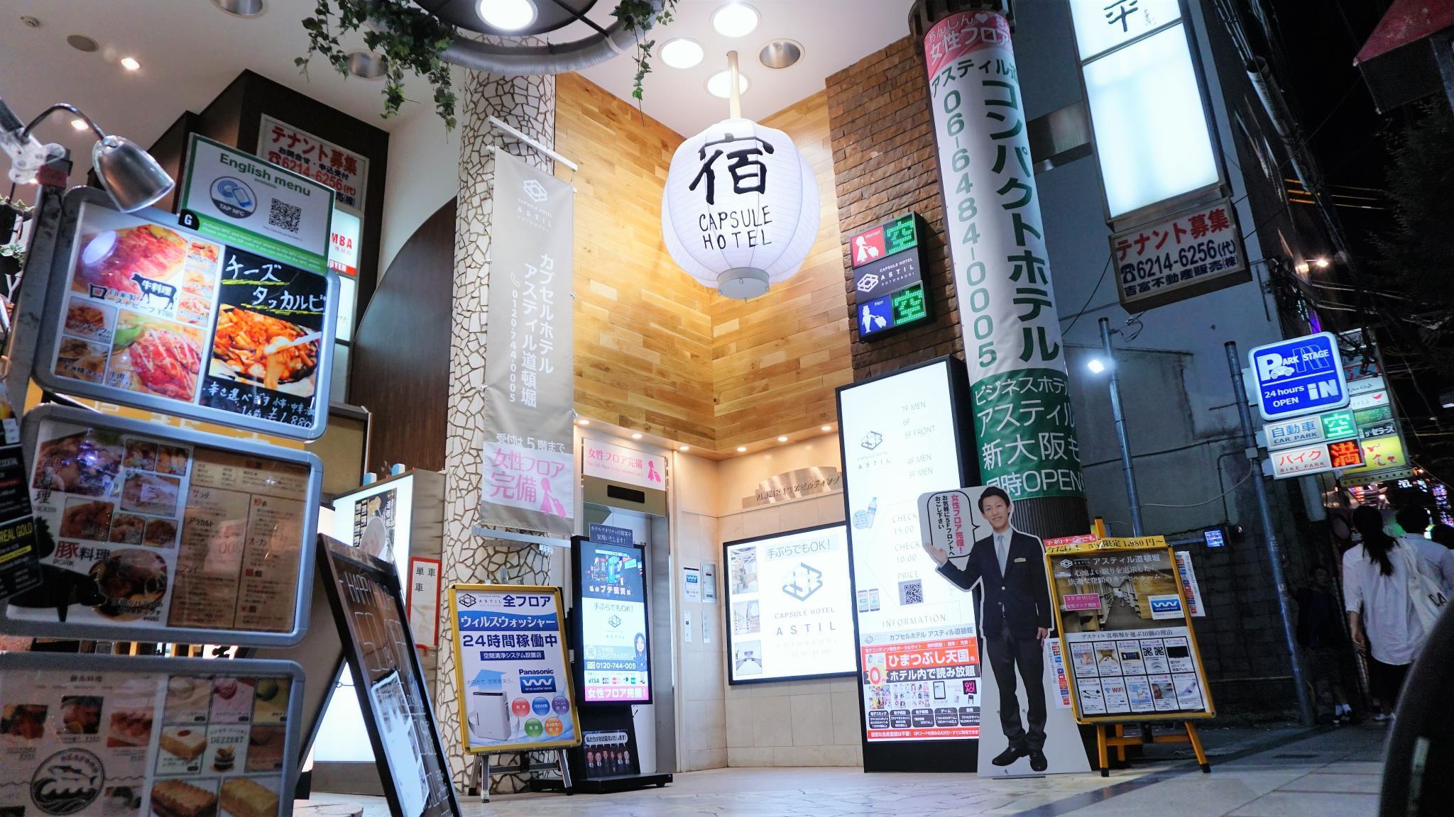 Astil酒店 - 新大阪 Astil Hotel Shin Osaka
