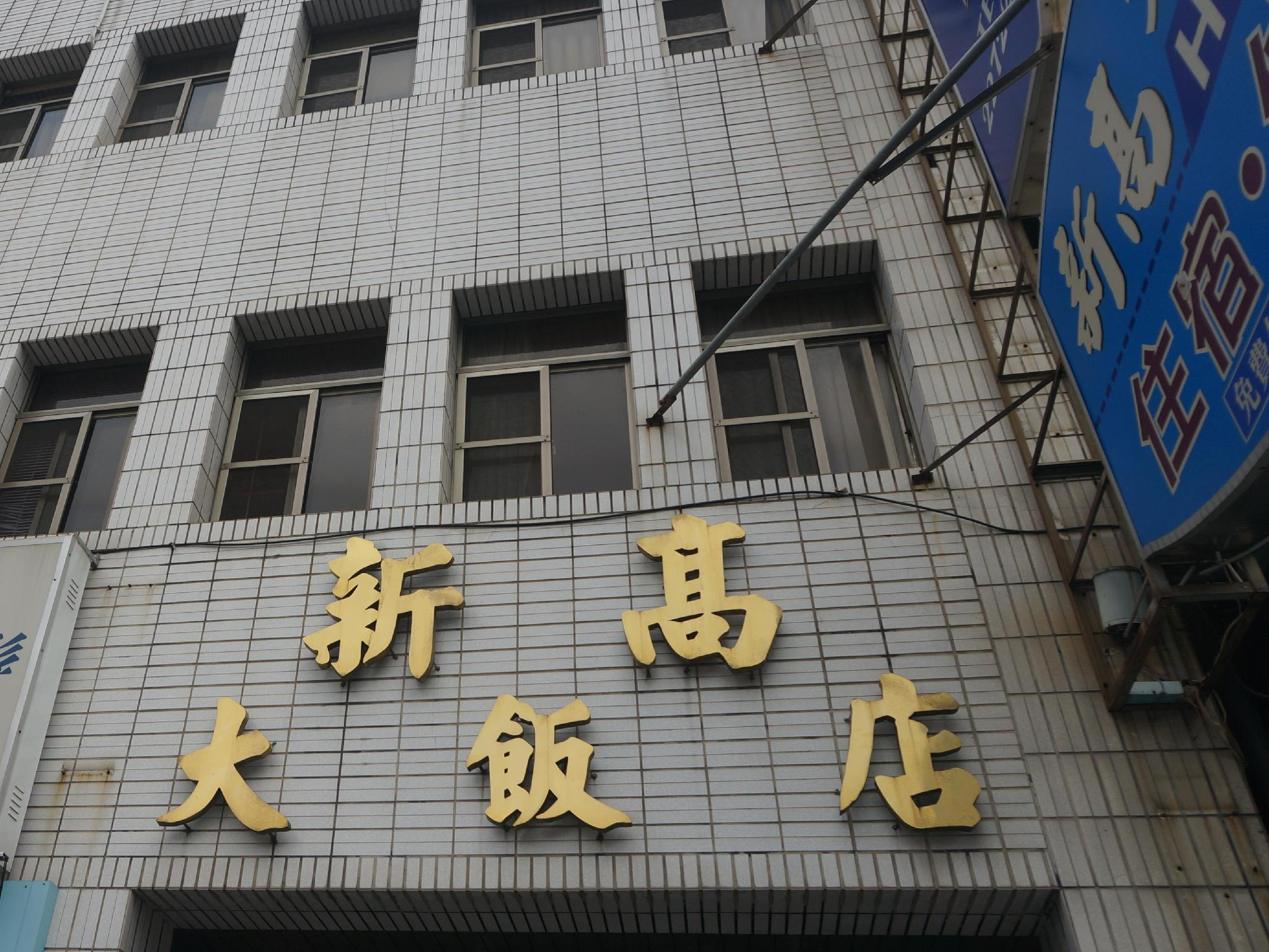 新高大飯店 Shin Kao Hotel