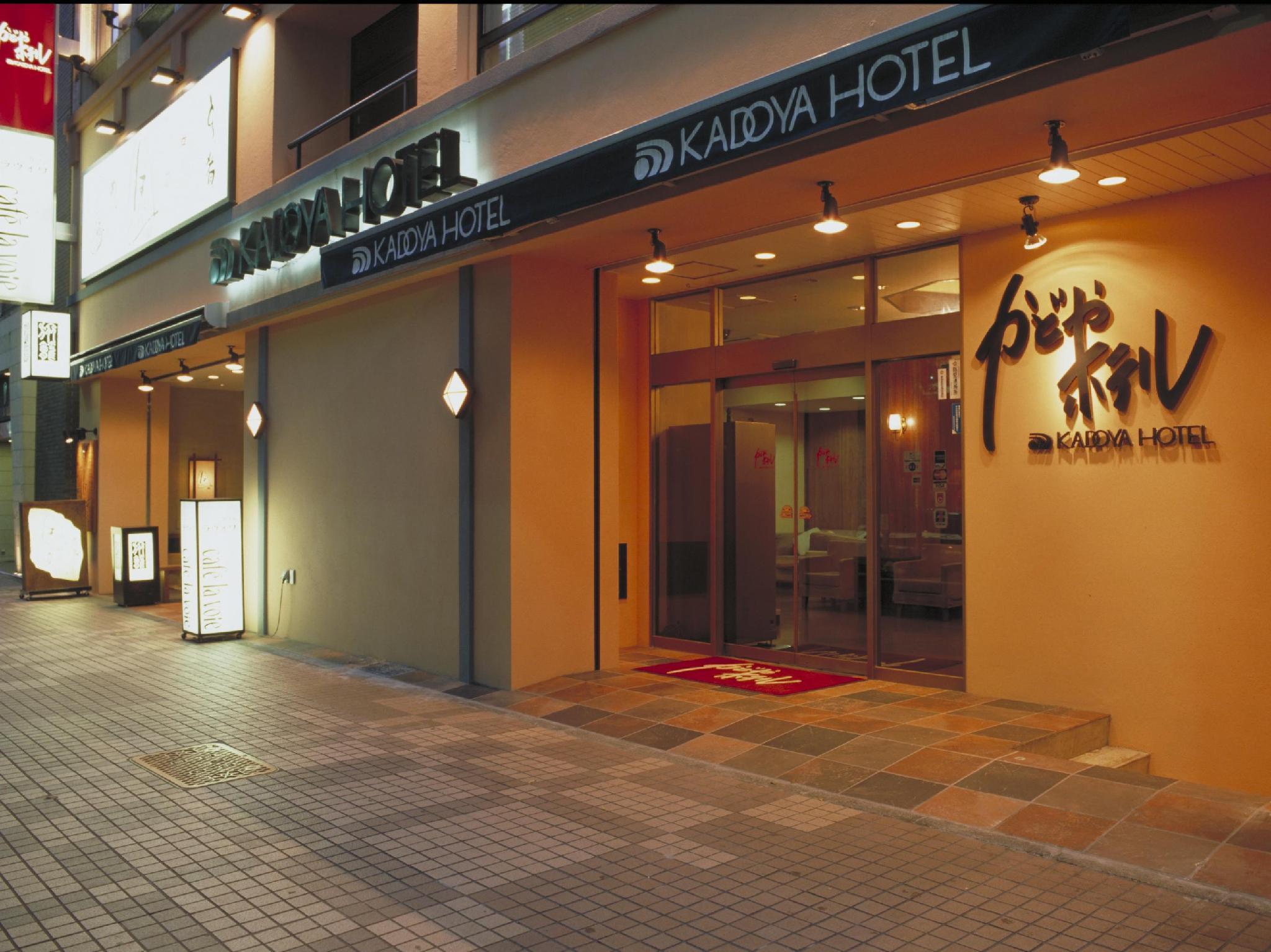背包客推薦訂房角屋飯店(Kadoya Hotel)