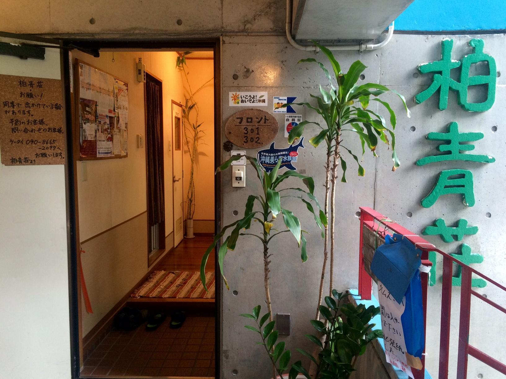柏青莊民宿 Hostels Hakuseisou