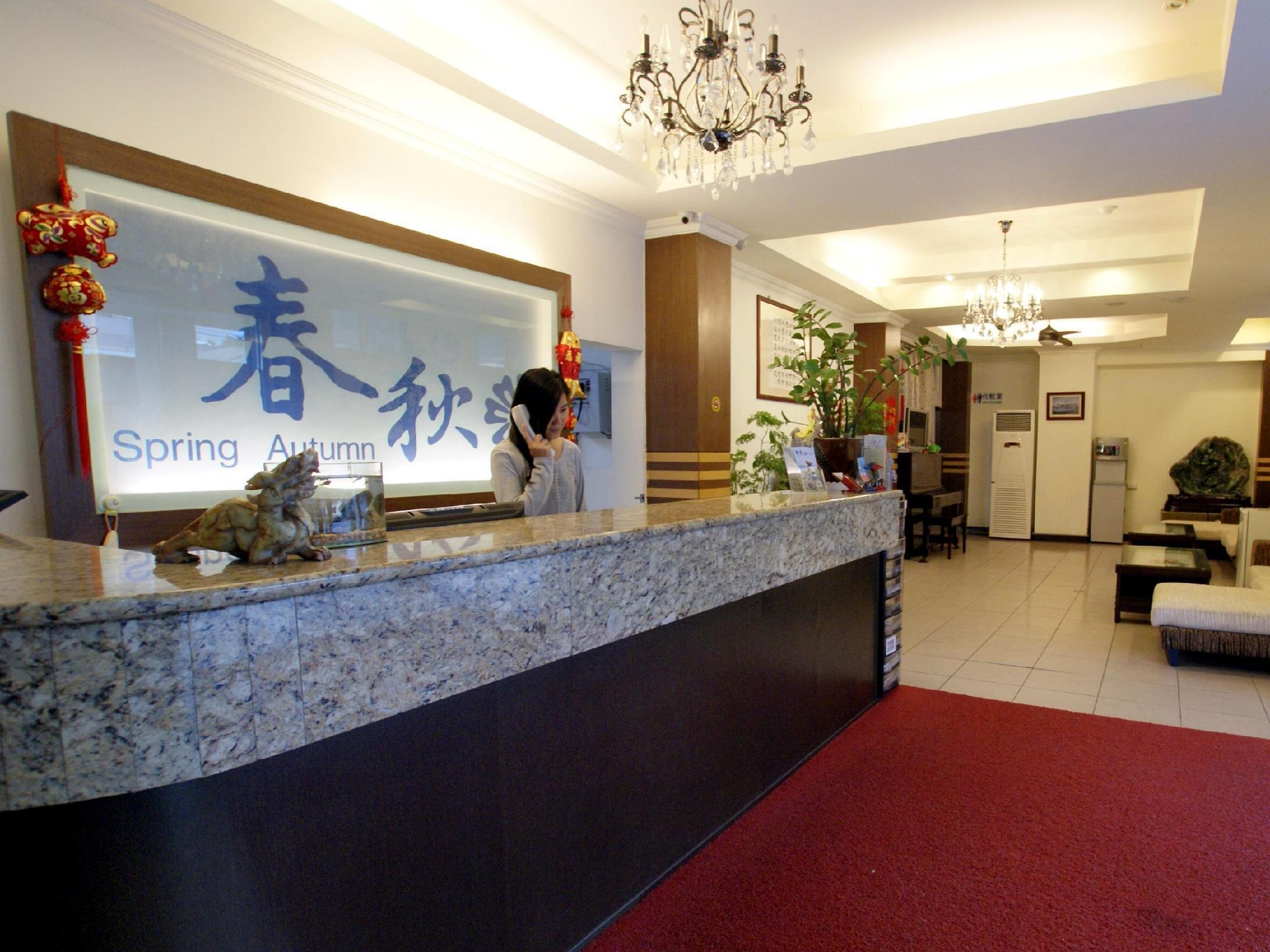 春秋大飯店 Spring Autumn Hotel