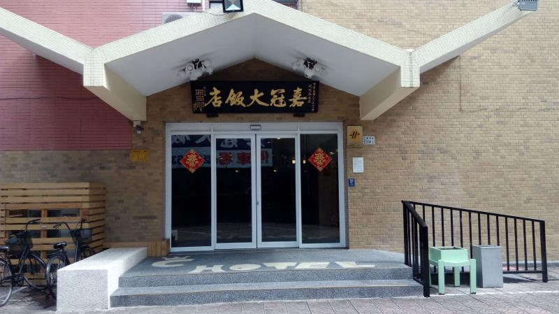 嘉冠大飯店 Chiayi Crown Hotel