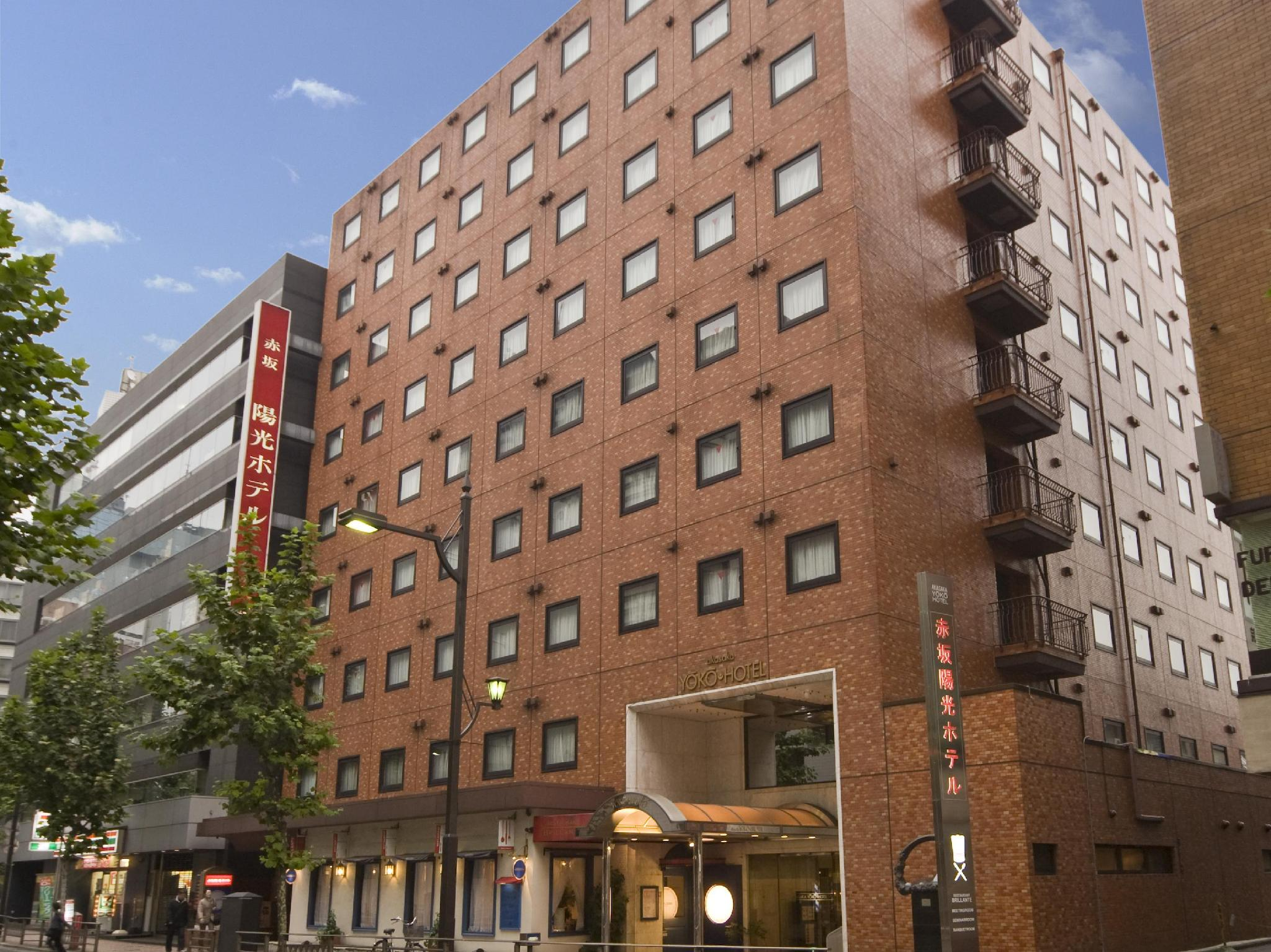赤阪陽光酒店 Akasaka Yoko Hotel