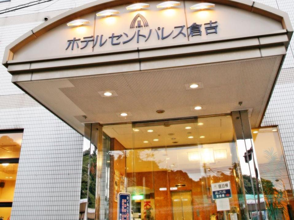 倉吉市聖宮酒店 Hotel St Palace Kurayoshi