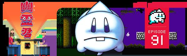 Pixelated Audio - Video Game Music podcast and Retro Gaming yuurei-kun mr ghost msx msx2 manabu saito