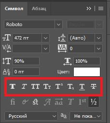 стилизация шрифта