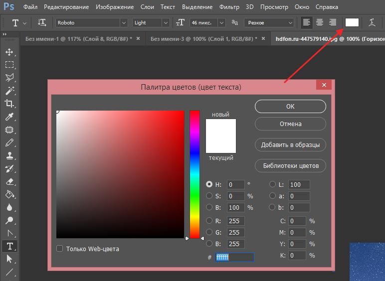 изменить цвет текста в фотошопе