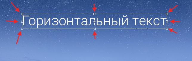 Transformering af tekst i Photoshop