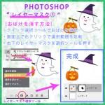 PHOTOSHOP【レイヤーマスクツール】