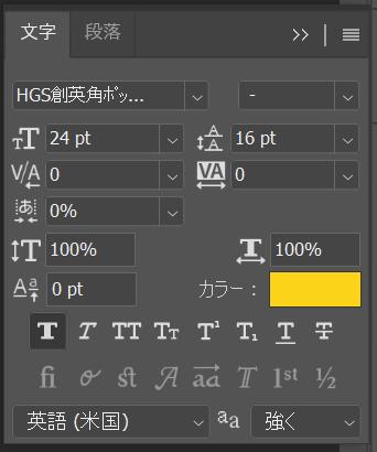 今回は、横書き文字ツールで文字を作成。