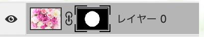 白い部分が表示、黒い部分が非表示になる。