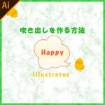 Illustrator[吹き出し作成]