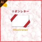 Illustrator(イラレ)リボンをかける方法