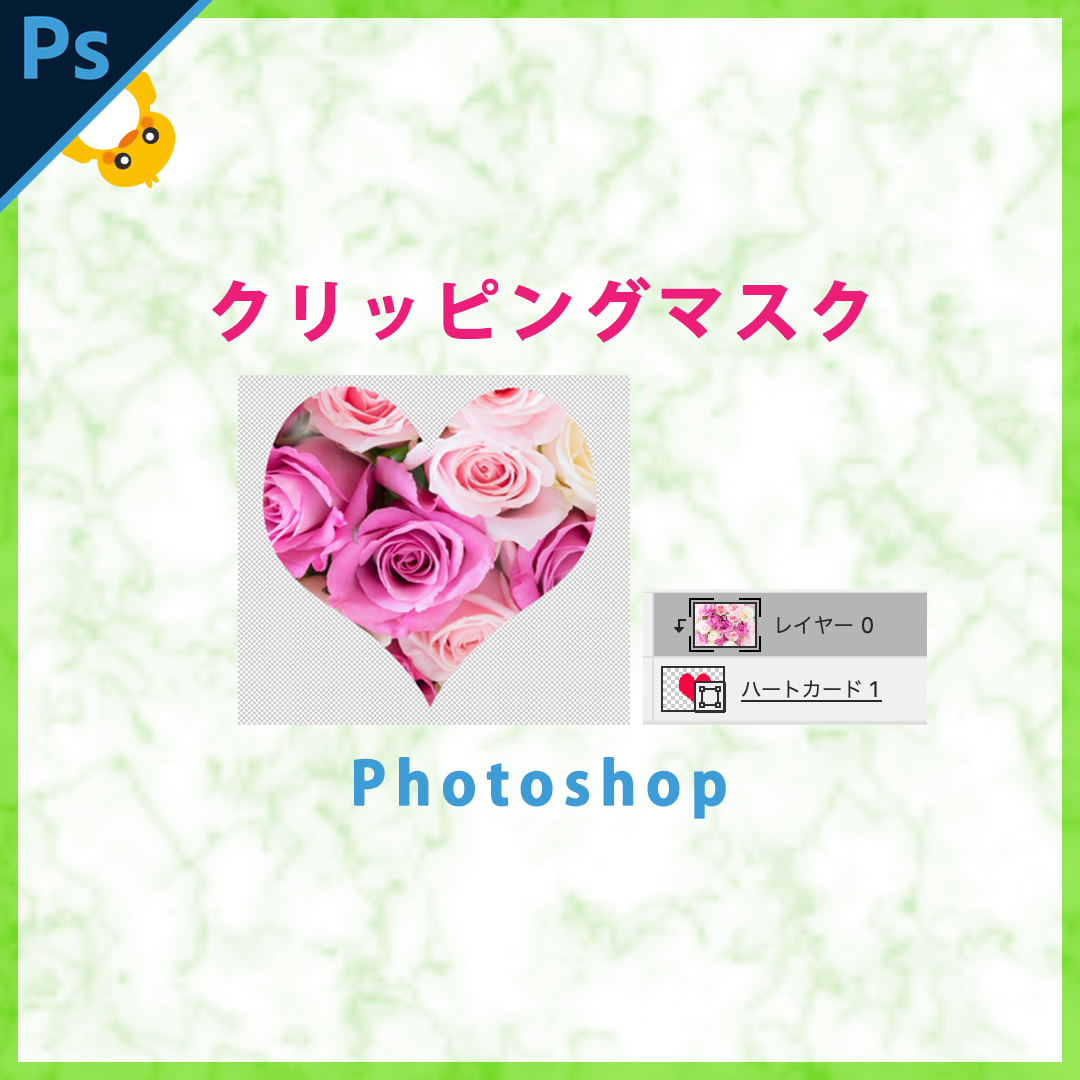 PHOTOSHOP【クリッピングマスク】