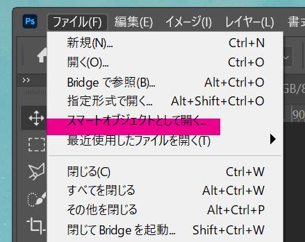 ファイル>スマートオブジェクトとして開く