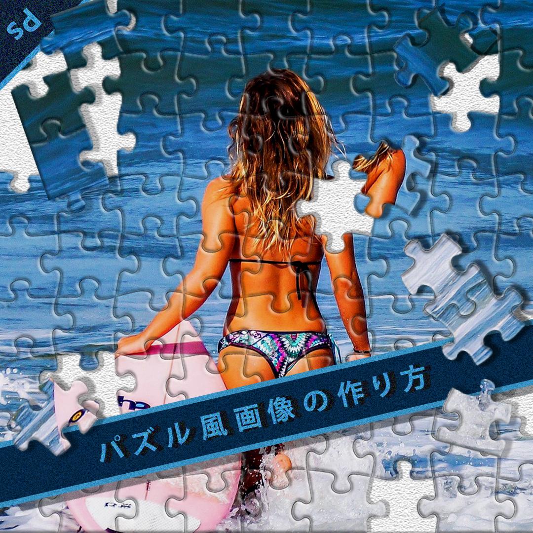 Photoshop(フォトショ)写真を立体的なジグソーパズルにする方法