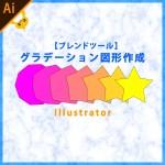 Illustratorグラデーション図形作成【ブレンドツール】