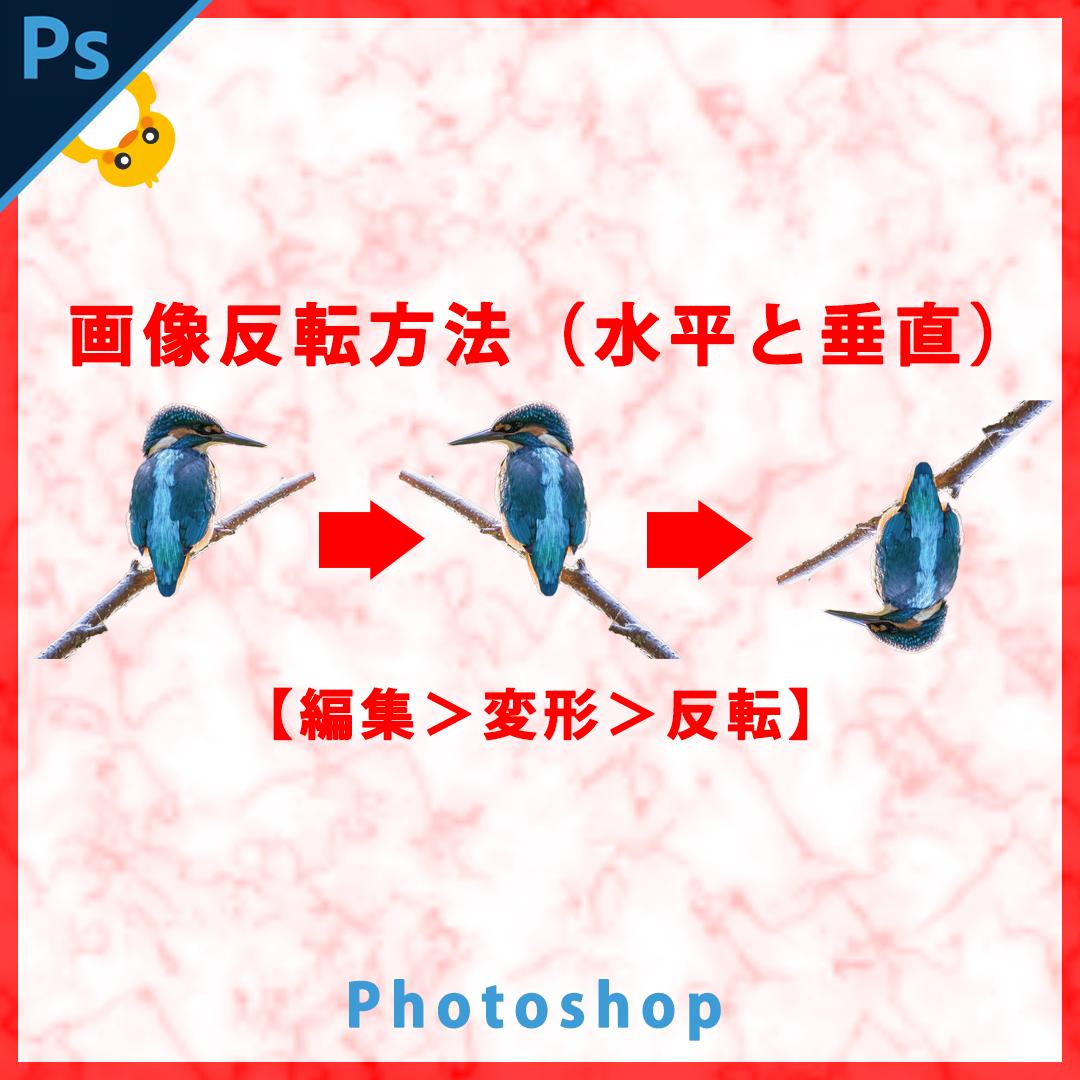 Photoshop(水平方向、垂直方向)画像の反転