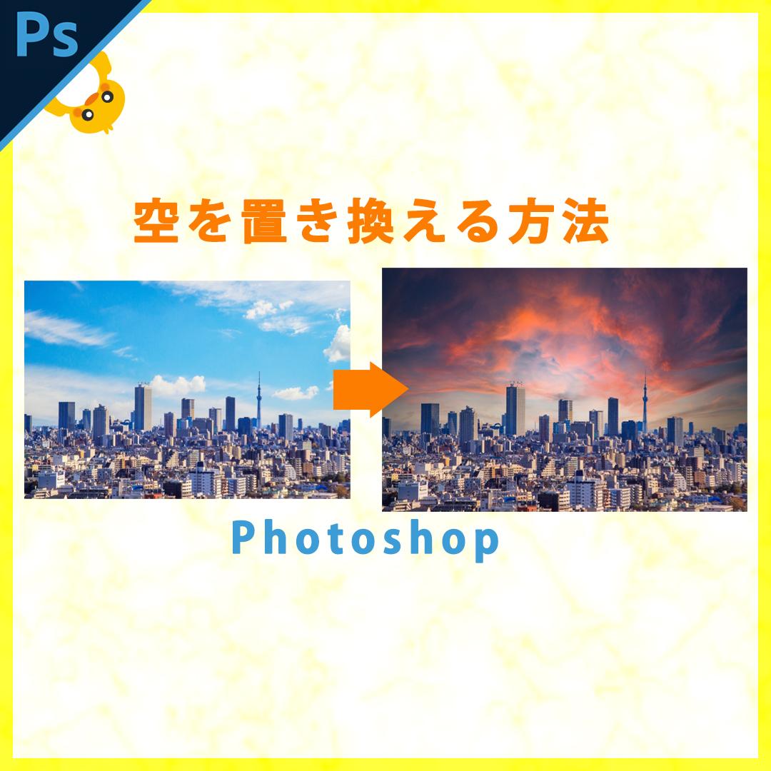 PHOTOSHOP(フォトショ)空を置き換える方法