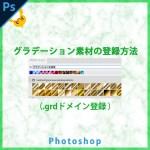 Photoshopグラデーション素材の登録方法【.grdドメイン】