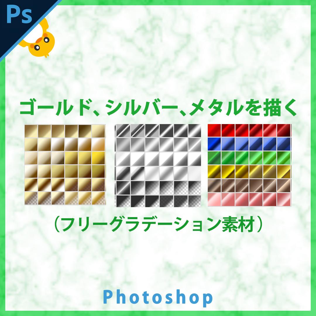 Photoshopゴールド、シルバー、メタルを描く【フリーグラデーション素材】