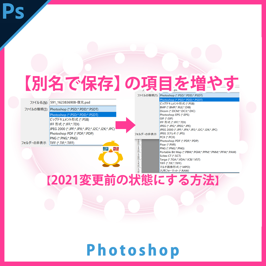 Photoshop【別名で保存】の項目をを増やす(前の状態に戻す)フォトショ