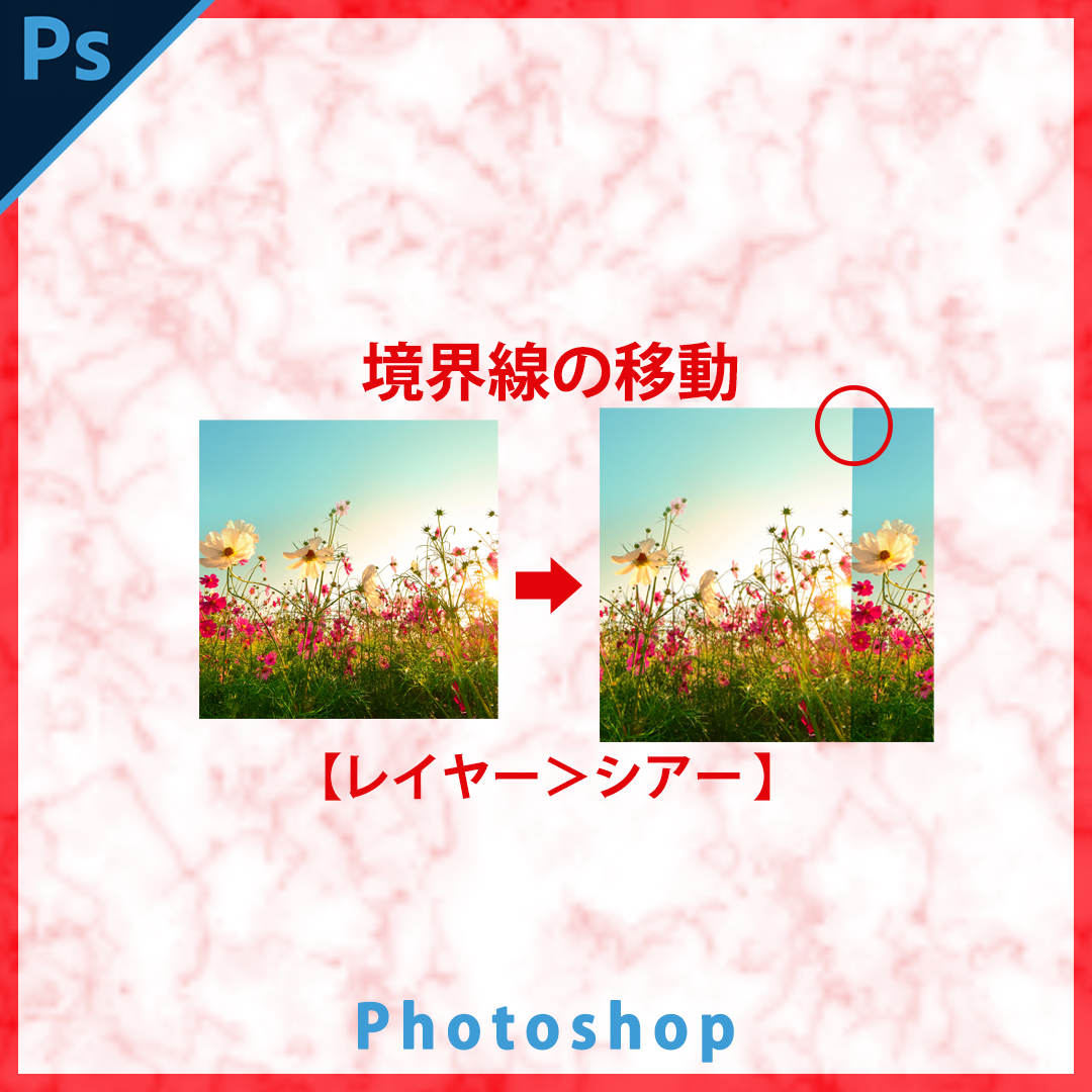 Photoshop画像の境界線を移動する方法【シアー】