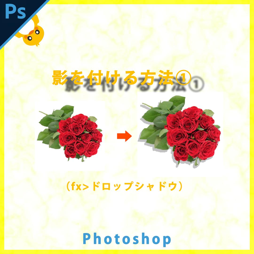 Photoshop影をつける方法①【ドロップシャドウ】