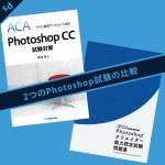 サーティファイPhotoshop®クリエイター能力認定試験とアドビ認定アソシエイトの比較