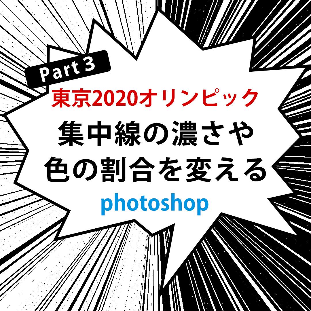 東京オリンピックプラカードの集中線の色の濃さや割合を変える方法[Photoshop]