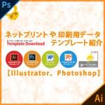 オンラインプリントやネットプリント(印刷用データ)の新規作成テンプレート紹介【Illustrator、Photoshop】