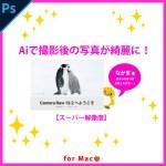 PhotoshopのAiで撮影後の写真が綺麗になる!【スーパー解像度】jpg,heic,tif,raw,dng編集方法(Mac)