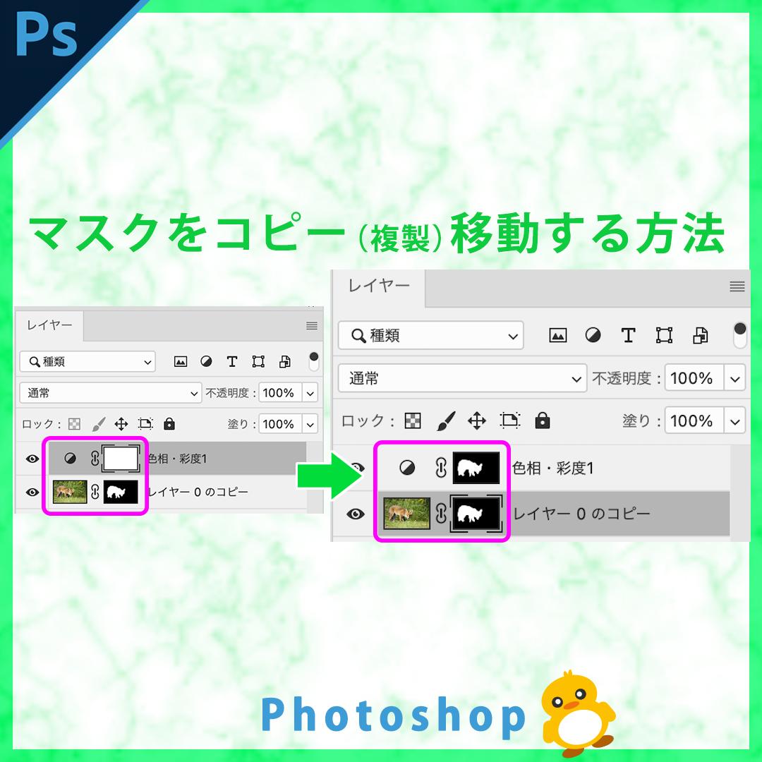 Photoshopレイヤーマスクをコピー(複製)移動する方法(フォトショ)