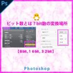 Photoshopビット数とは?bit数の変換場所【8bit,16bit,32bit】(フォトショ)