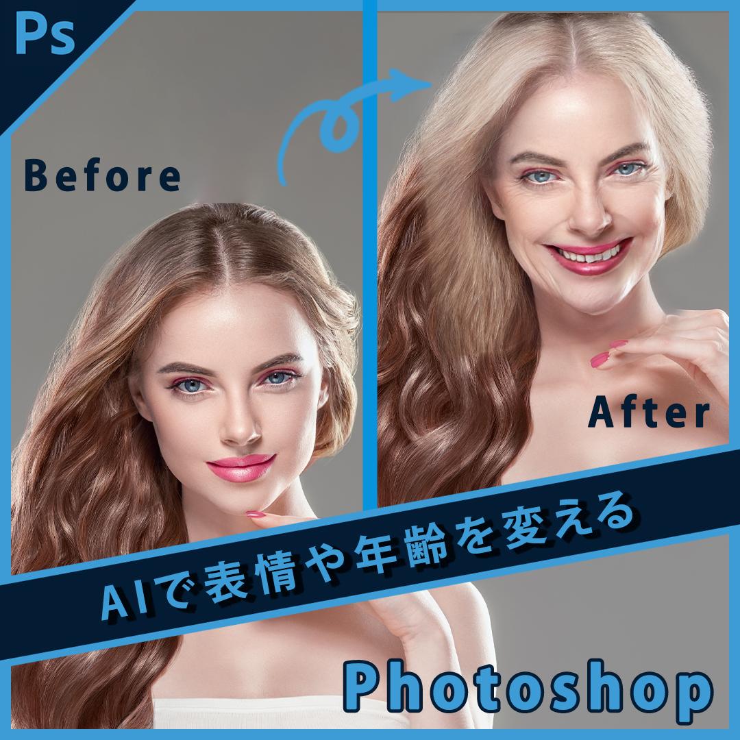 PhotoshopのAI機能で年齢や表情を一瞬で変える方法【ニューラルフィルター、スマートポートレート】