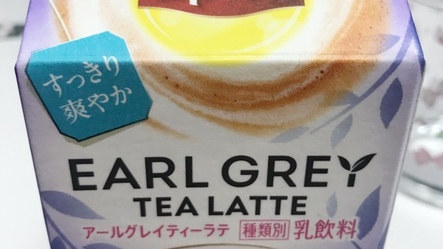 liptpn earl grey tea latte